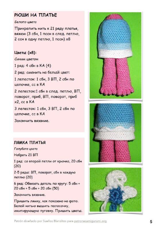 Пошаговая схема вязания Розочки Поппи крючком