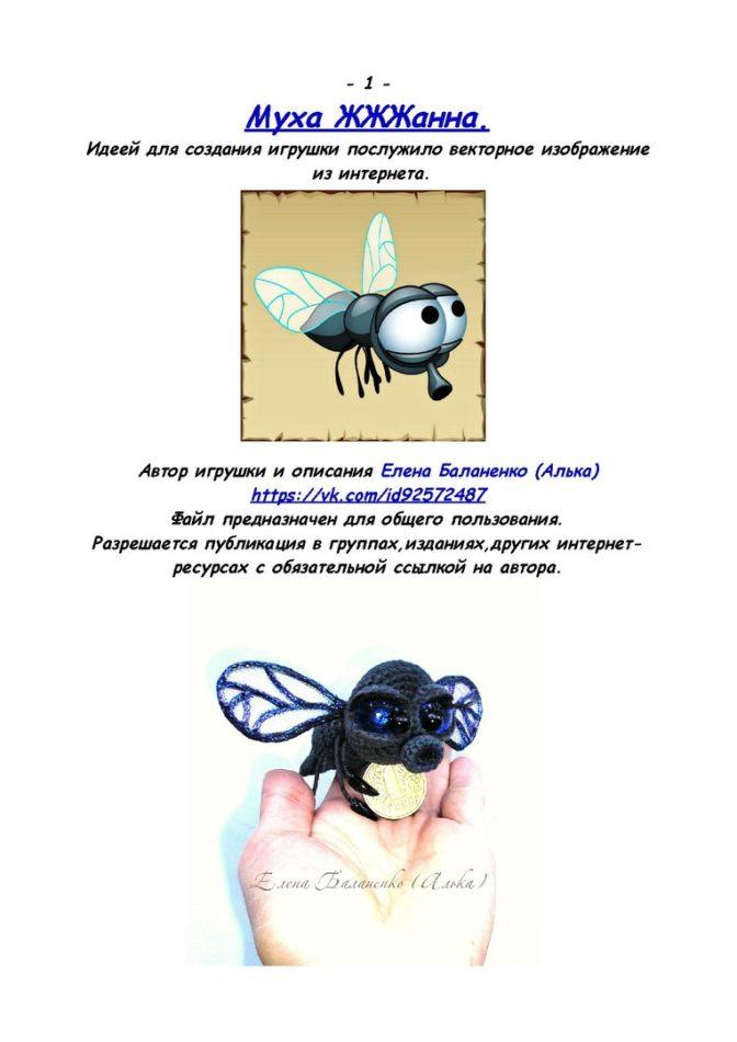 Схема вязания мухи крючком