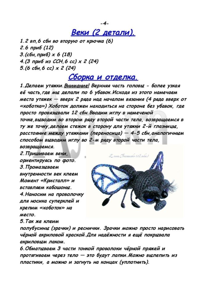 Сборка деталей мухи