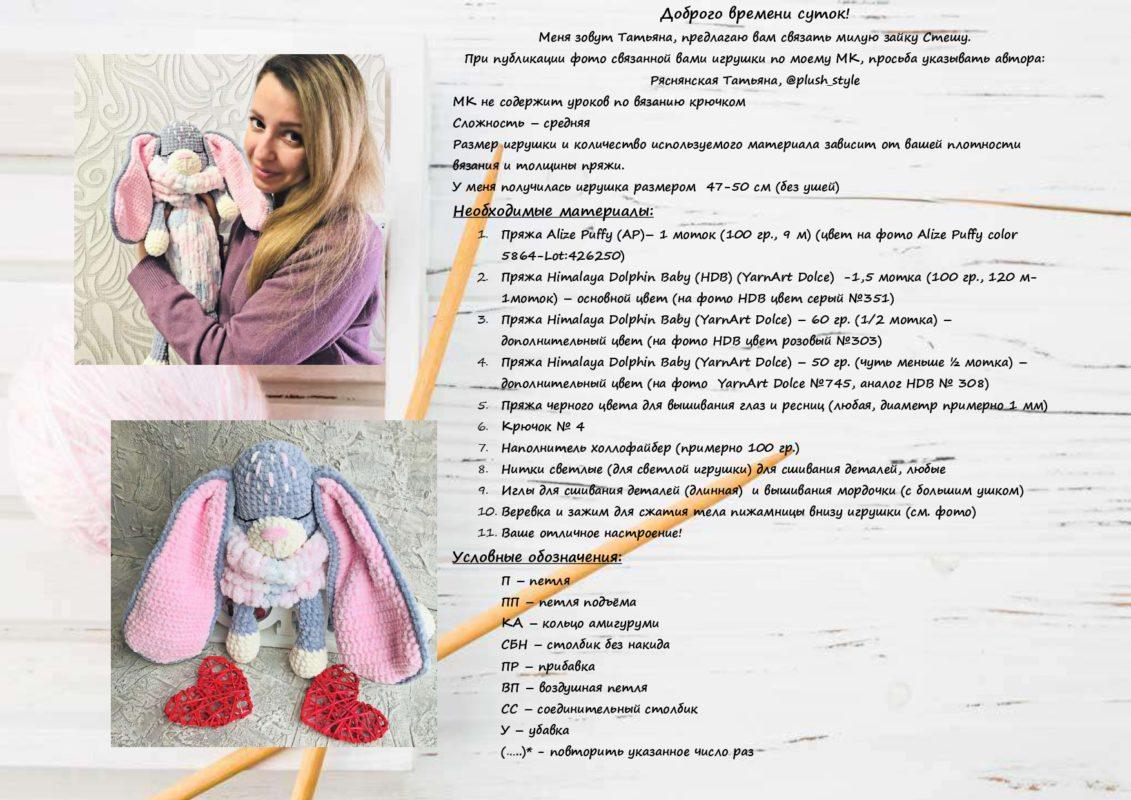 Вяжем пижамницу крючком в виде зайки из плюшевой пряжи