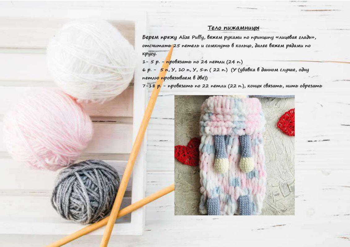 Схема вязания тела пижамницы