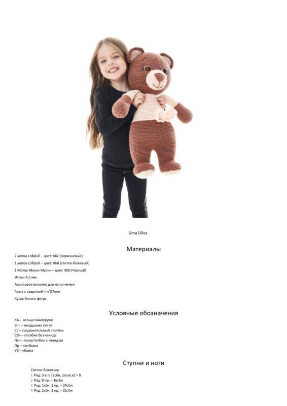 Схема вязания огромного медведя