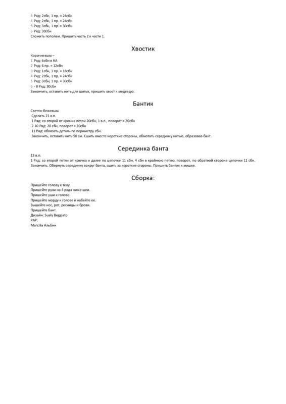 Схема хвоста и бантика