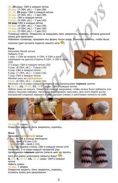 Вяжем ноги и руки