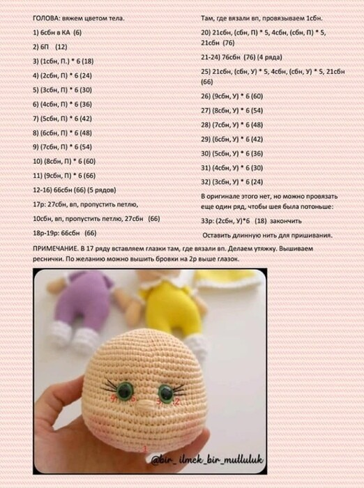 Схема вязания головы пупса