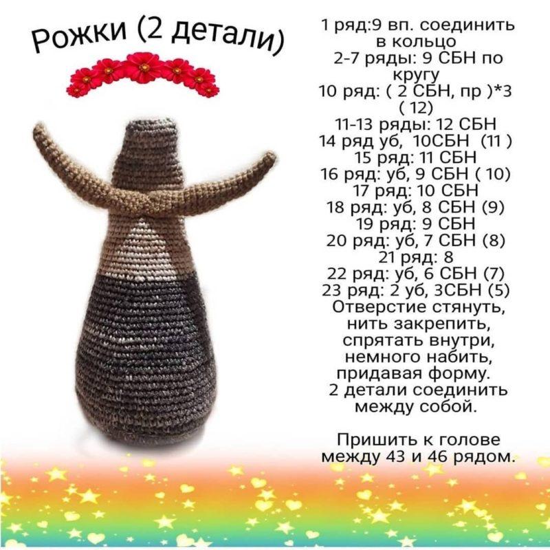 Схем вязания рожек