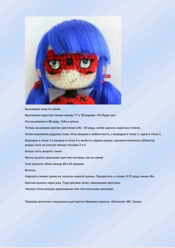 Вяжем лицо куклы