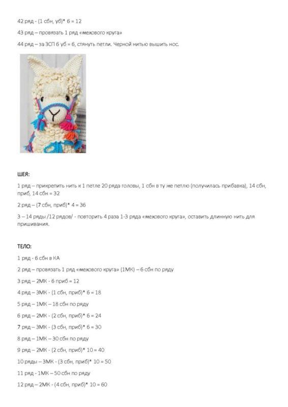 Шея и тело ламы