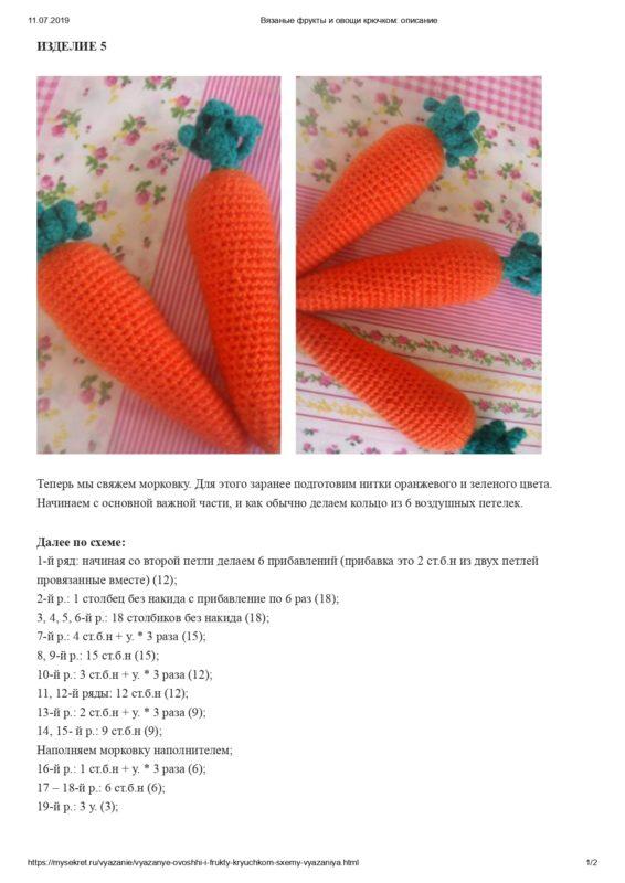 Схема вязания маркови крючком
