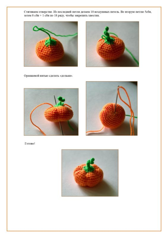Схема вязания тыквы