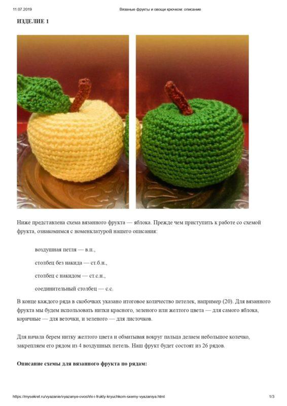 Схема вязания яблока