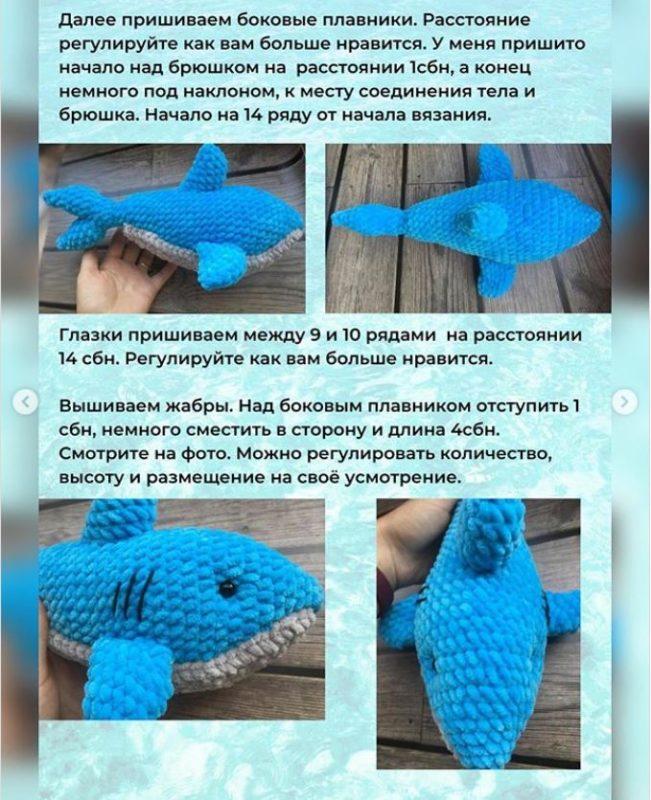 Амигуруми акула крючком из плюшевой пряжи с описанием