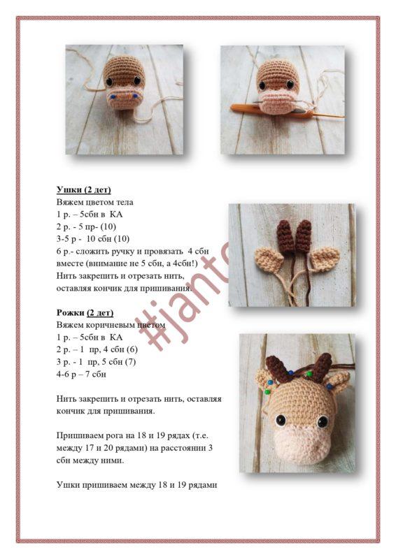 Амигуруми бык для начинающих схема и описание