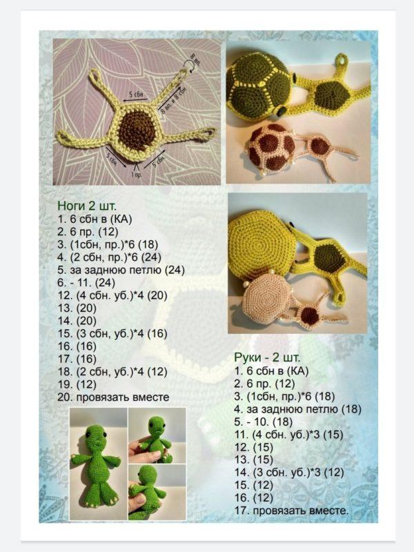 Схема для ног черепашки