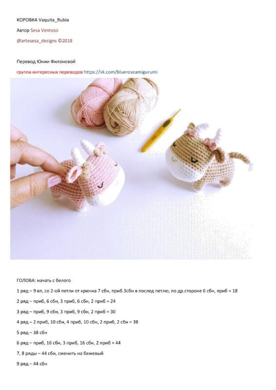 Амигуруми маленькая коровка крючком схема и описанием