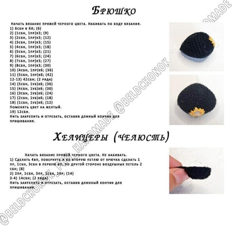 Схема вязания брюшка