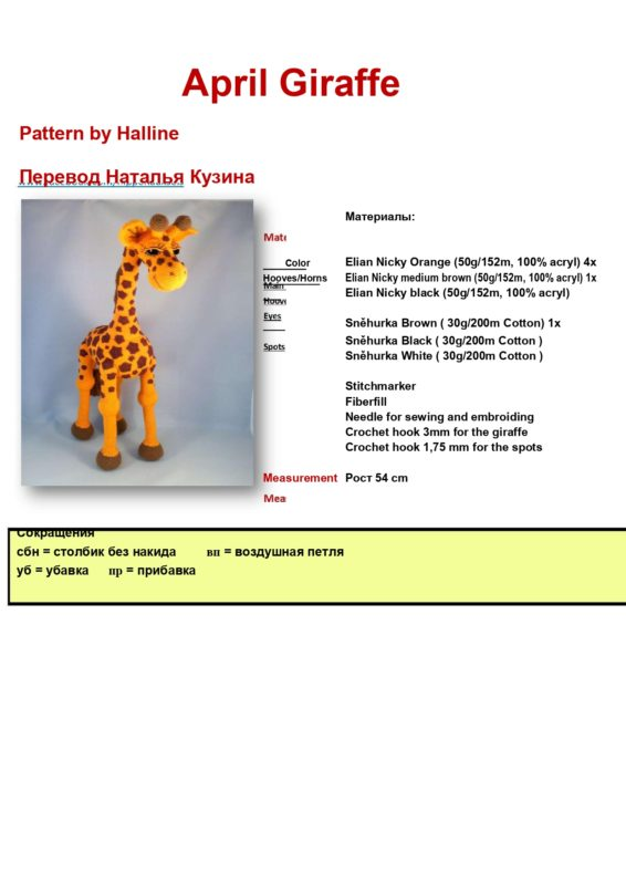 большой жираф крючком