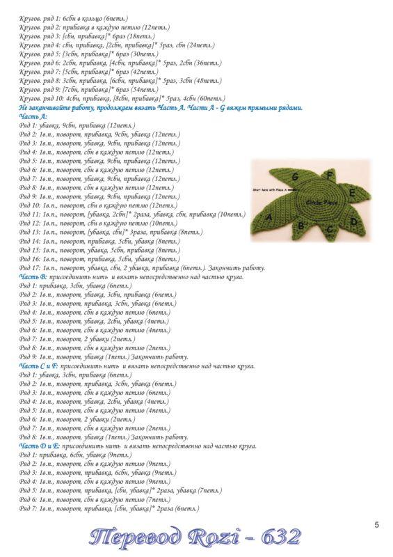 Схема для вязания прически