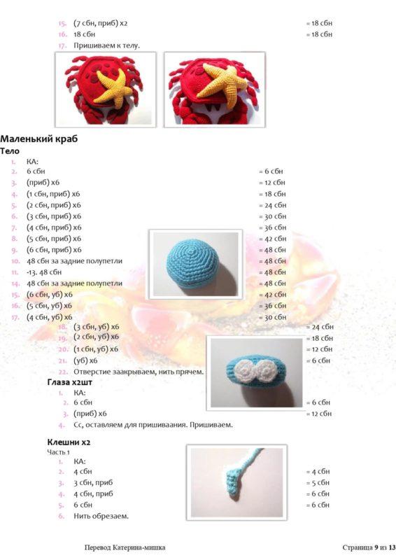 Краб крючком схема вязания с описанием работы