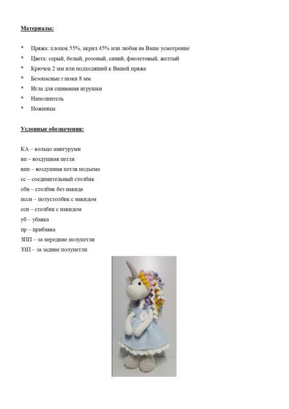Красивый амигуруми единорожка с описанием схемы вязания