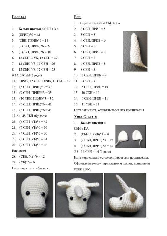 Схема вязания головы и рога
