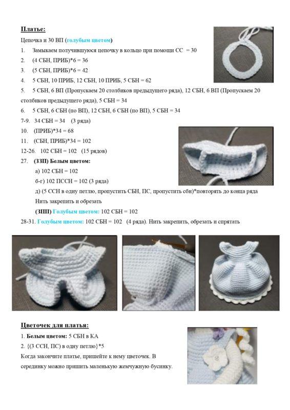 Схема вязания платья для единорога