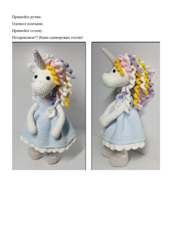 Оформляем готовую куклу