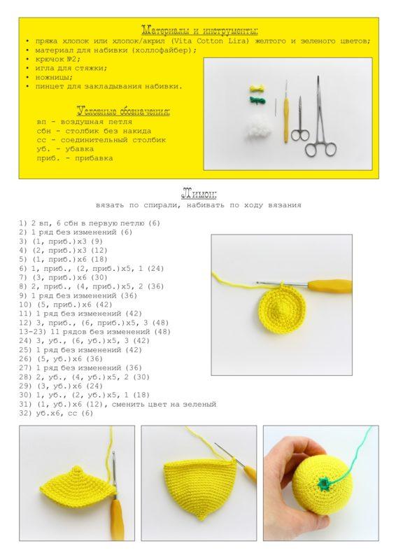 Вяжем лимон крючком