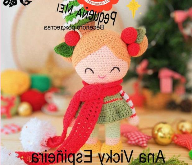 Амигуруми рождественская кукла