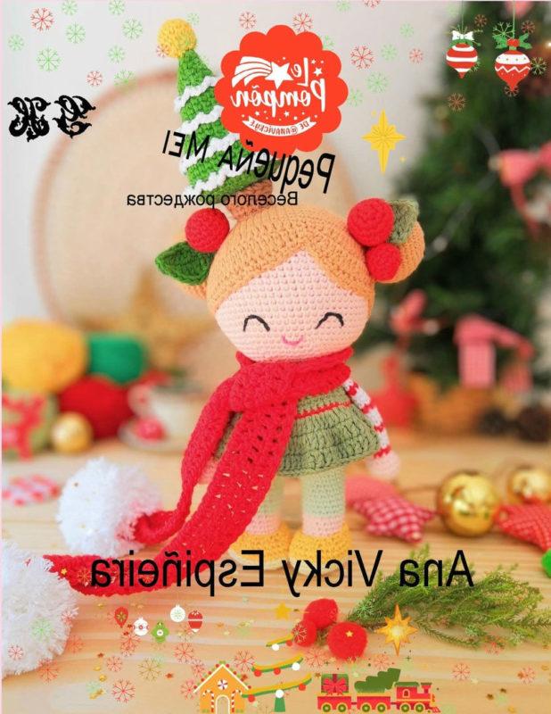 Рождественская кукла крючком с пошаговым МК по вязанию