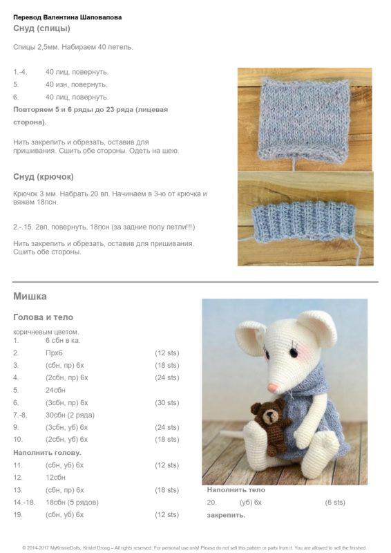 Схема вязания амигугуми мышки крючком с описанием
