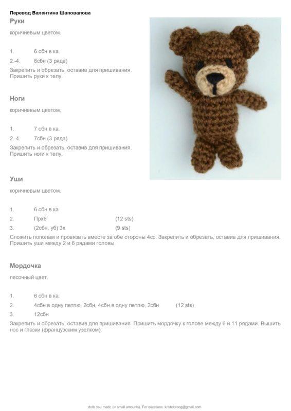 Схема маленького медвежонка