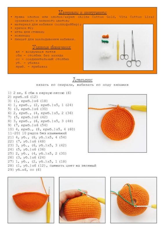 Вяжем апельсин крючком