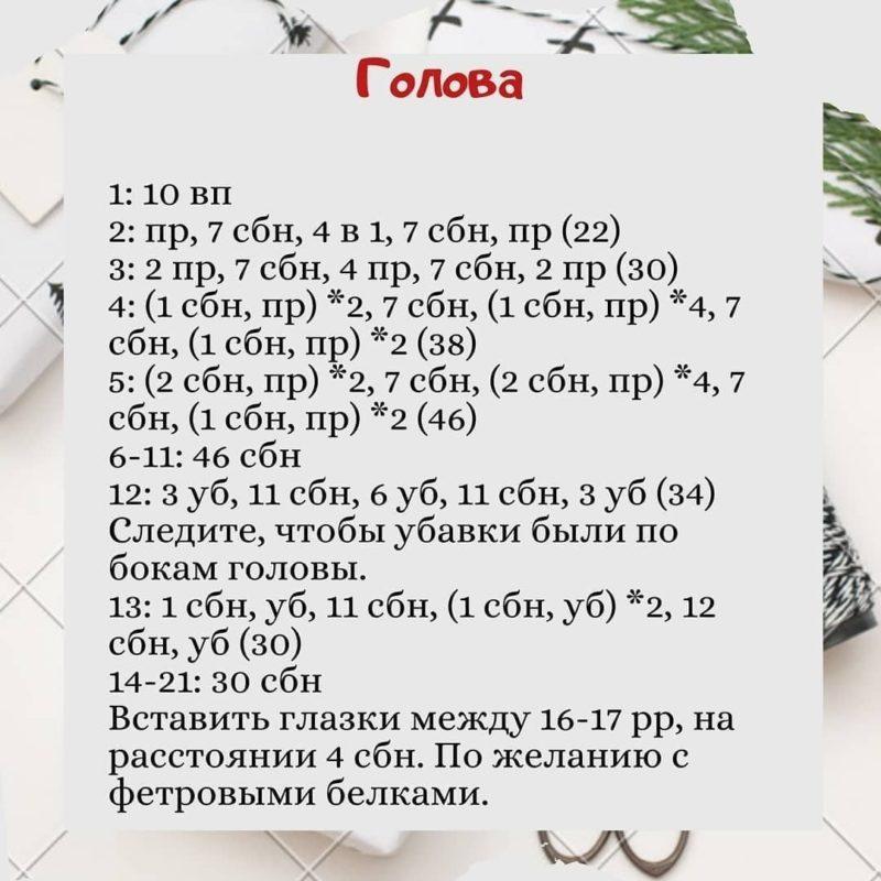 Схема вязания новогоднего бычка крючком с описанием работы