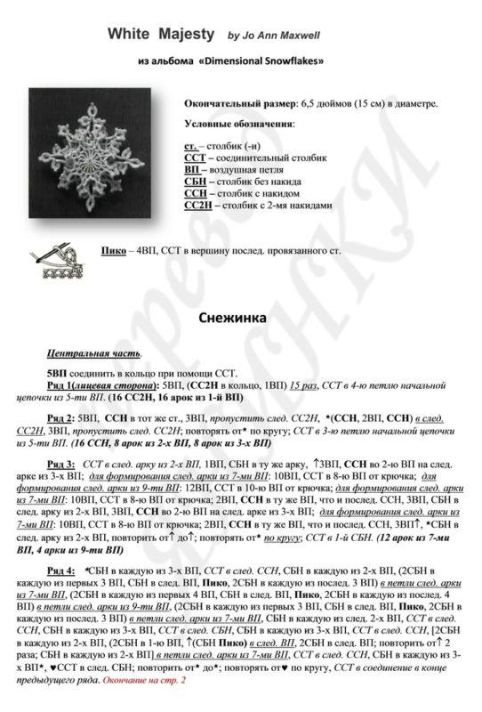 Схема вязания снежинок крючком подборка схем вязания снежинок