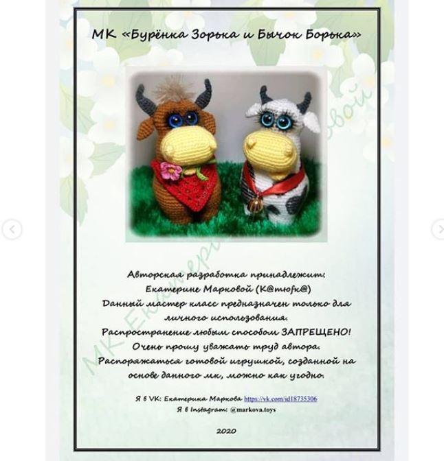 Вязаный бык и корова крючком по одной схеме с описанием