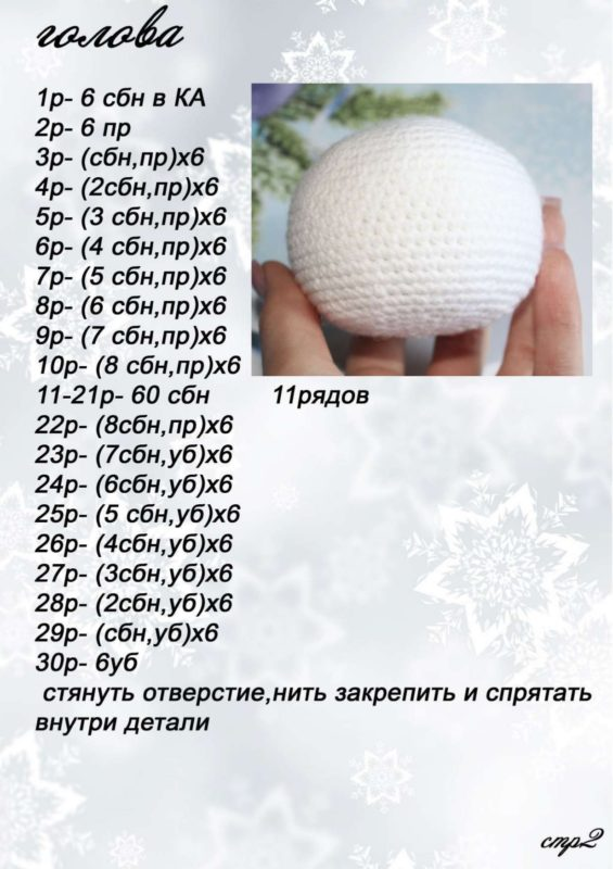 Схема вязания головы снеговика