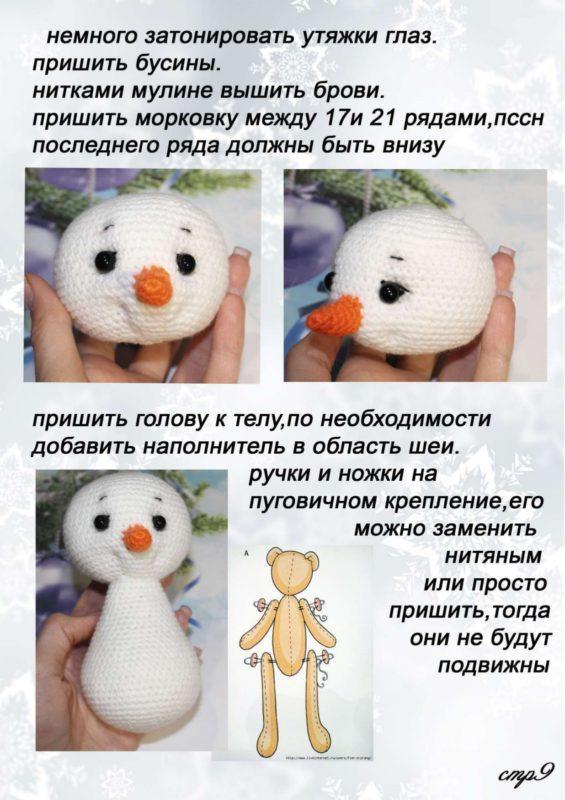 Вязаный снеговик крючком схема с описанием работы