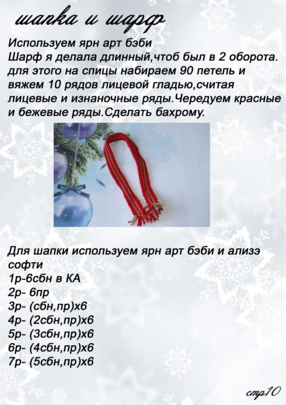 Схема вязания шарфа