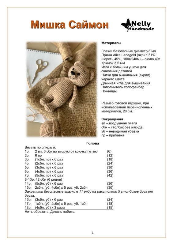 Схема вязания головы мишки