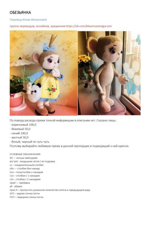 Вяжем обезьянку крючком с описанием схемы и фото
