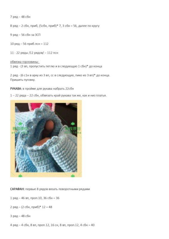 Схема вязания для платья