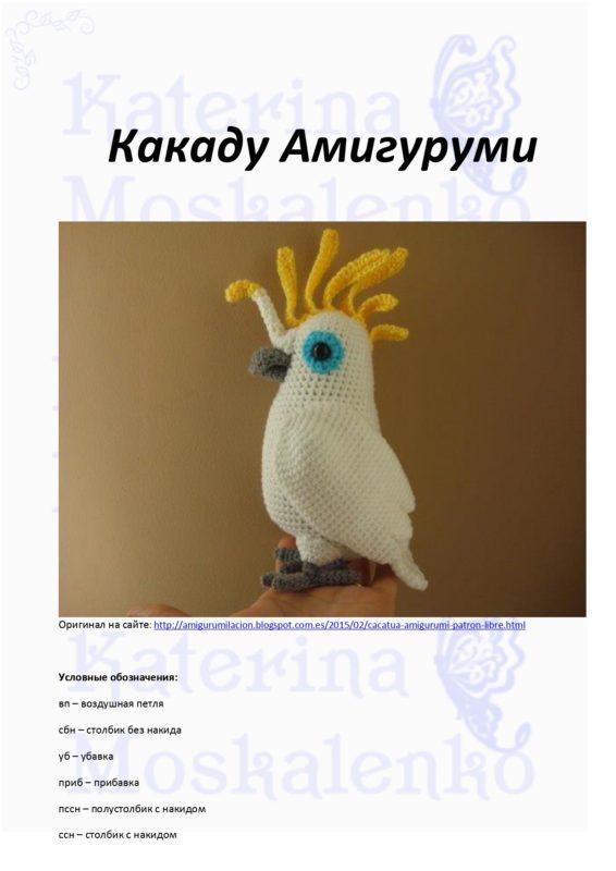 Амигуруми белый какаду крючком с описанием и переводом