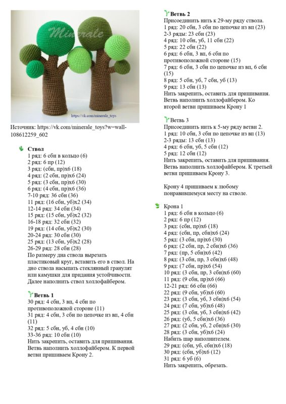 Схема вязания дерева
