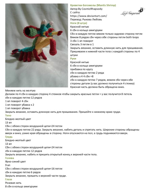 Амигуруми креветка - богомол крючком с описанием и переводом