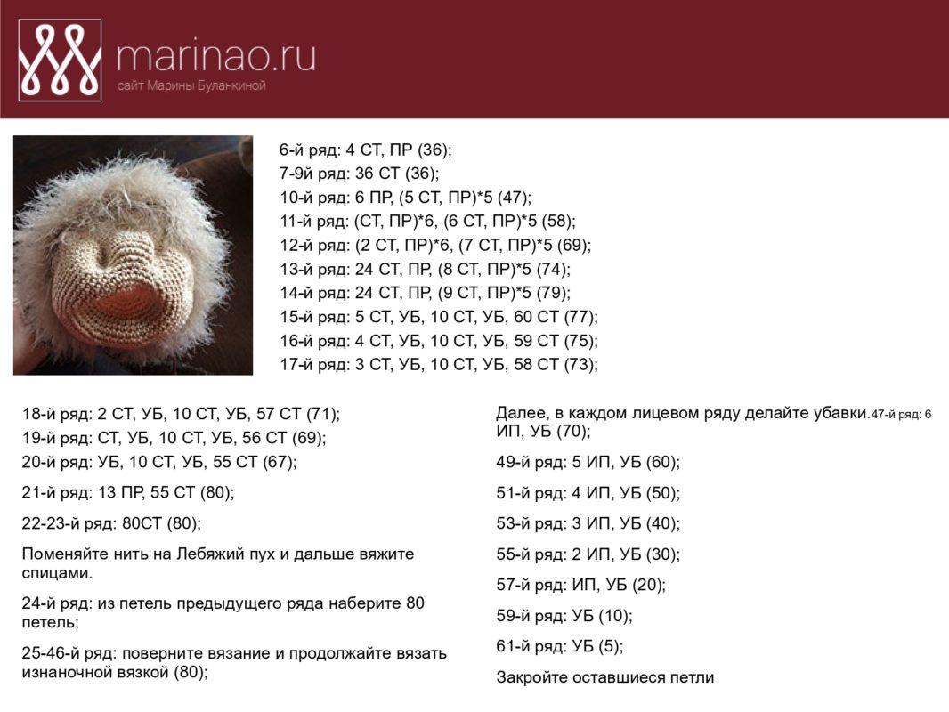 Вяжем голову ленивца