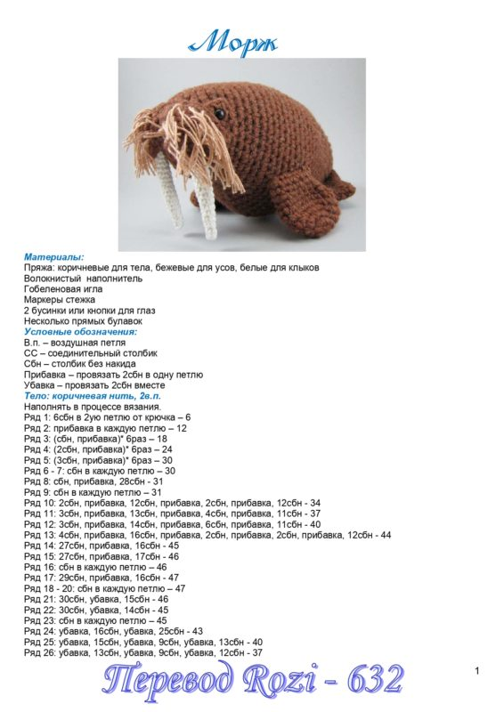 Амигуруми морж крючком с описанием схемы вязания и переводом