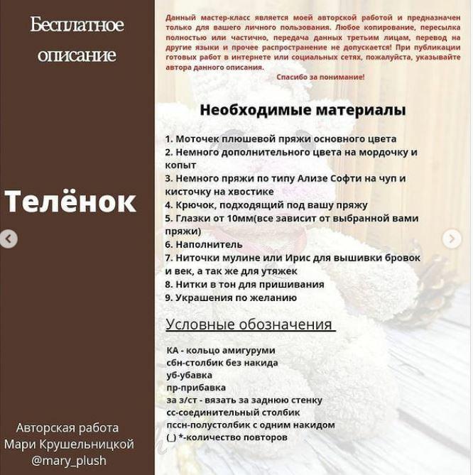 Пошаговое описание схемы вязания быка из плюшевой пряжи