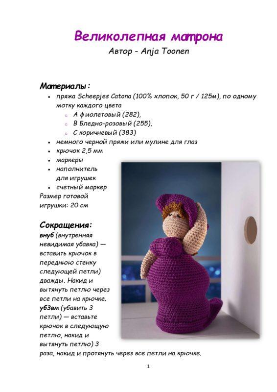 Схема куклы толстушки крючком