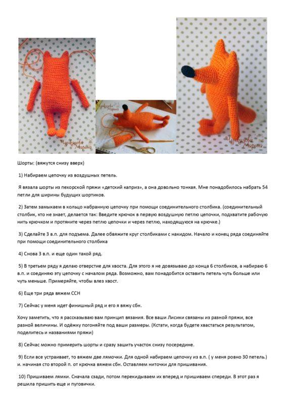 Схема лисенка в шортах крючком с пошаговым описанием работы